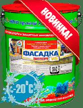 Краска фасадная силиконовая Фасадка (УФ) Эксперт против плесени и грибка 20 кг
