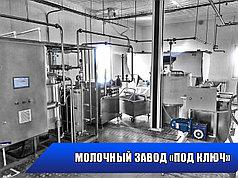 Молочный завод. Линия переработки молока напрямую от производителя!