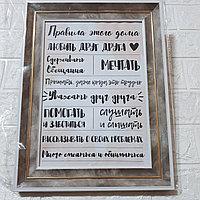 """Постер интерьерный """"Правила этого дома""""."""