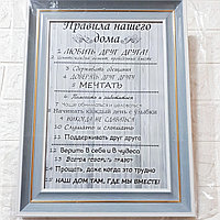 """Постер интерьерный """"Правила нашего дома""""., фото 1"""