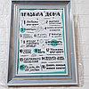 """Постер интерьерный """"Правила дома""""."""