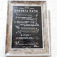"Постер интерьерный ""Правила папы""."