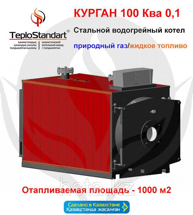 Котел стальной водогрейный Курган 300 Ква 0,1 ЛЖ/Гн