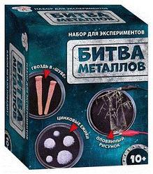 Научная игра: «Битва металлов»