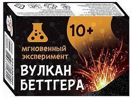 Научная игра: Вулкан Беттгера
