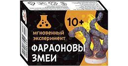 Научная игра: Фараоновые змеи