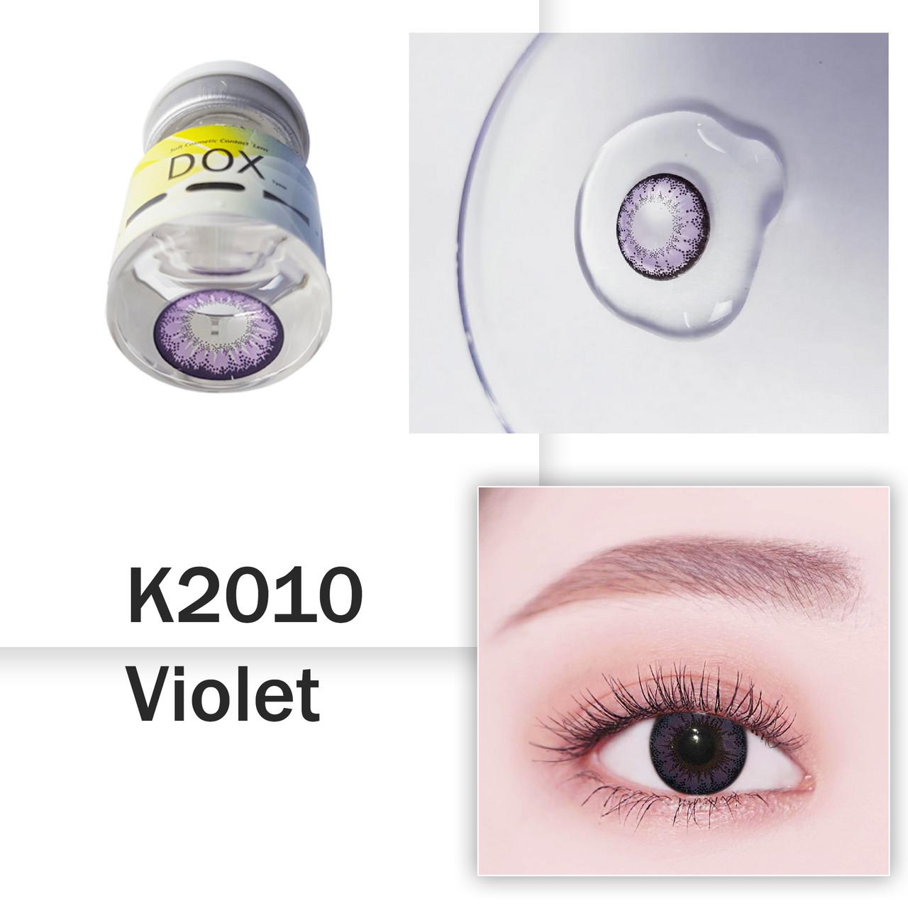 Цветные линзы DOX (A2010 Violet) от -0.75 до -2.50
