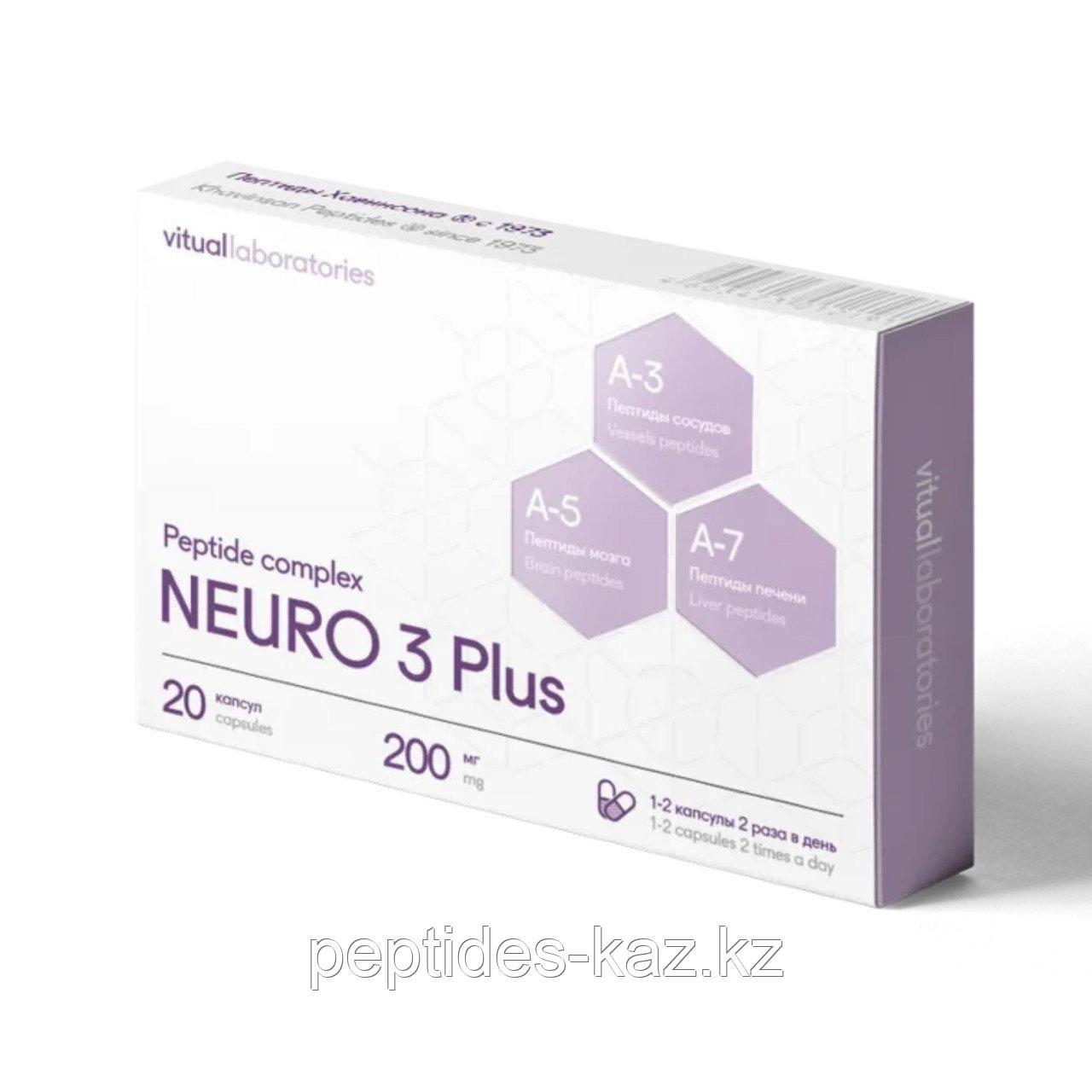 NEURO 3 Plus® №20, внимание и память