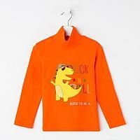 Водолазка для мальчика, цвет оранжевый, рост 98-104 см
