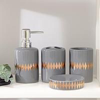 Набор аксессуаров для ванной комнаты «Grey», 4 предмета: дозатор, мыльница, 2 стакана.