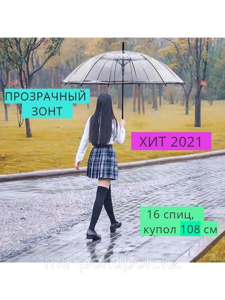 Зонтик-трость «Прозрачный купол»