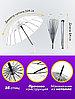 Зонтик-трость «Прозрачный купол», фото 4