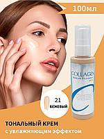 Тональный крем с коллагеном Collagen Moisture Foundation SPF 15 Enough (Корея), Алматы