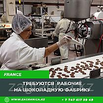 Требуются рабочие на шоколадную фабрику / Франция