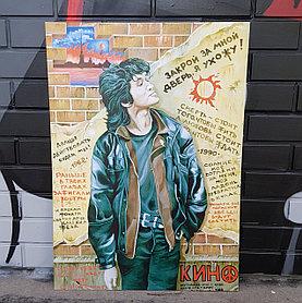 Постер Группа Кино - Виктор Цой
