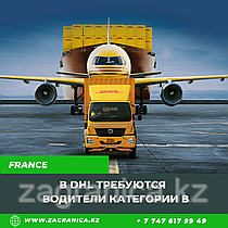 В DHL требуются водители категории В / Франция