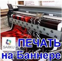 Печать на баннера