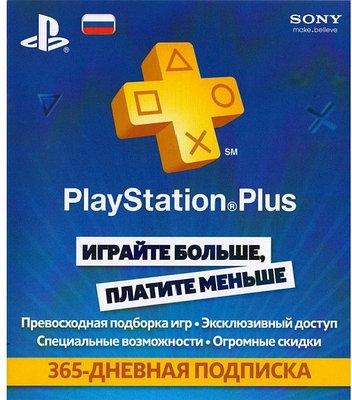 Карта оплаты для игр Sony PlayStation Plus Card 365 дней