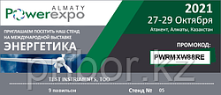 Приглашаем на выставку PowerExpo 2021