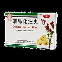 Травяные шарики от кашля  QINGFEI HUATAN WAN