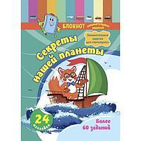 Блокнот занимательных заданий с наклейками для детей 5-7 лет. Секреты нашей планеты