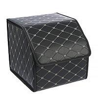 Саквояж в багажник автомобиля, 32x32x30 см, экокожа, черный с белой строчкой