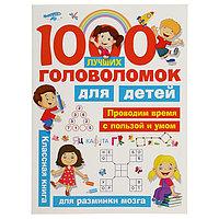 '1000 лучших головоломок для детей', Дмитриева В. Г., Горбунова И. В.