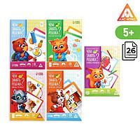 Набор развивающих книг-игр 'Чем занять ребёнка', 5+, из 5 книг