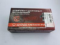 Комплект шатунных вкладышей для ЗМЗ 514  (0,25), фото 1