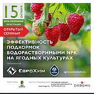 """Семинар """"Эффективность подкормок водорастворимыми NPK на ягодных культурах"""""""