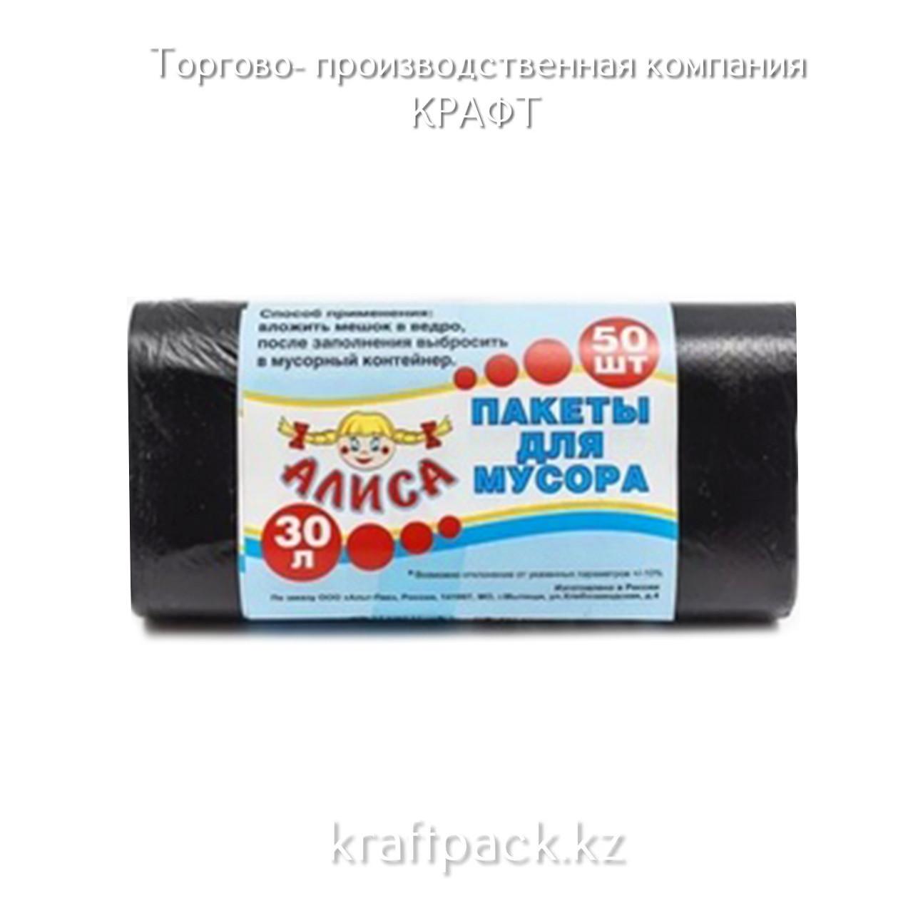 """Мешки для мусора ПНД 50*60, 30л """"АЛИСА"""" (50шт в рулоне)"""