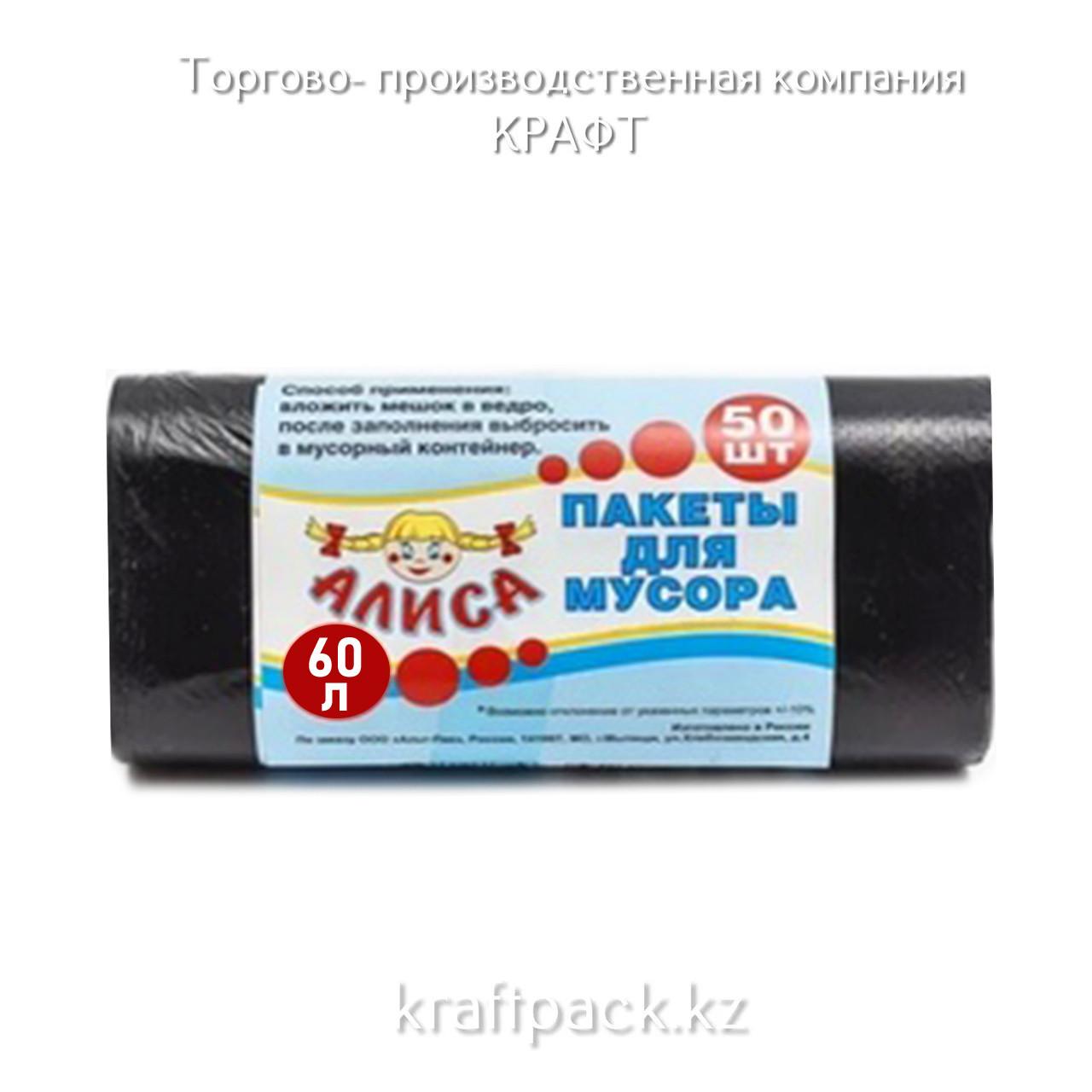 """Мешки для мусора ПНД 60*74, 60л """"АЛИСА"""" (50шт в рулоне)"""