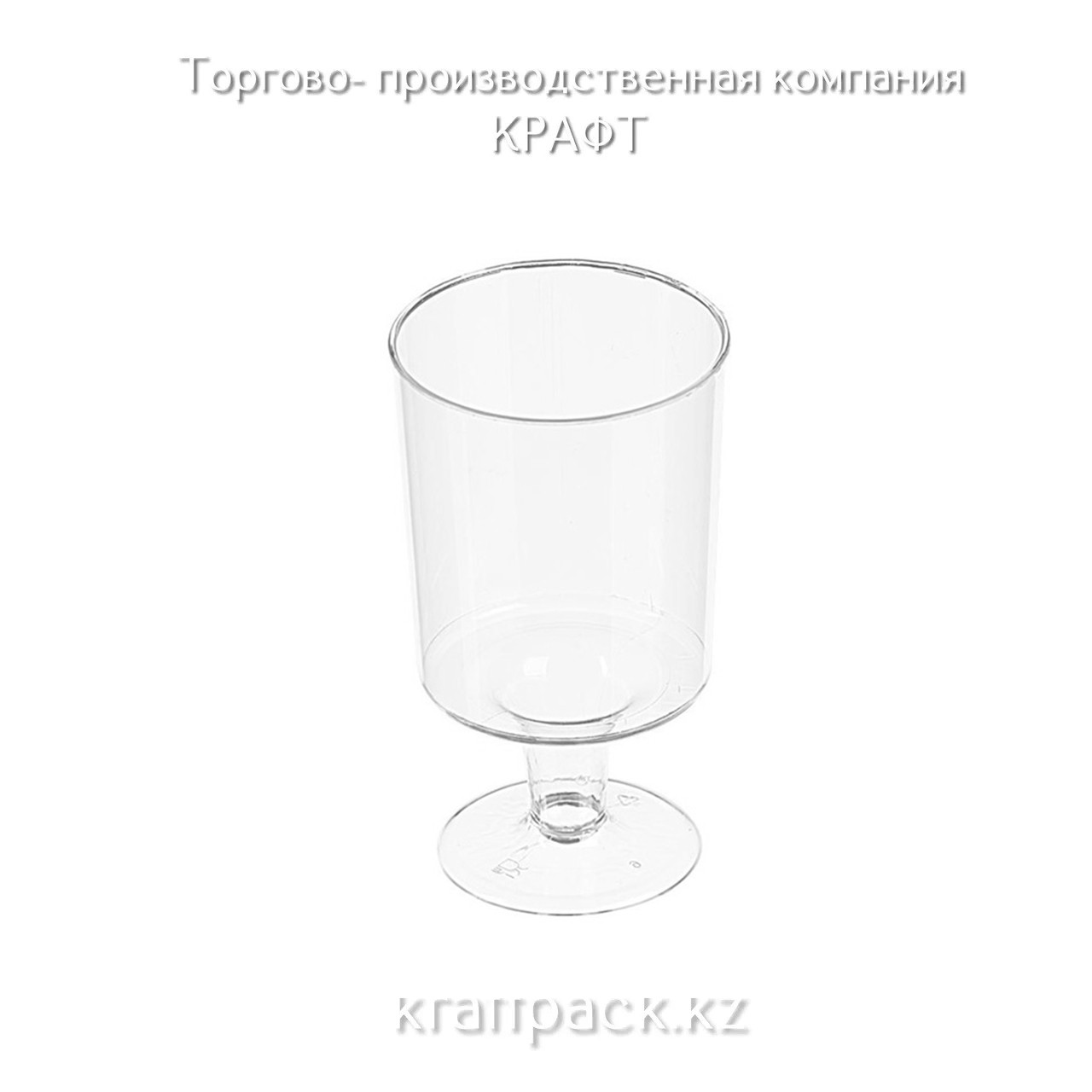 Рюмка КРИСТАЛ одноразовая 100мл. (432шт)