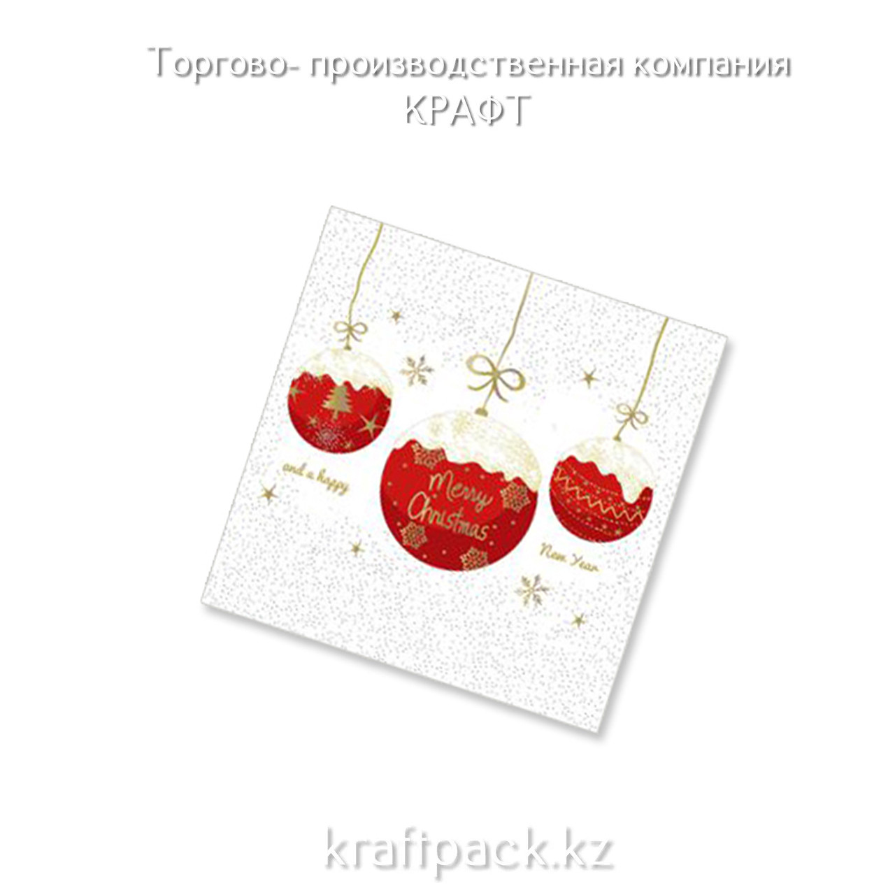 "Салфетки ""Три красных шара"" 33*33 (20 шт/уп - 12 уп/кор)"