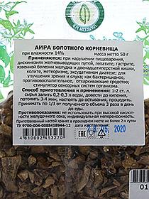 Аир болотного корневища, 50 г