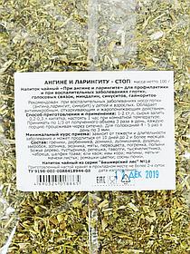 Ангине и Ларингиту-стоп, 100 г