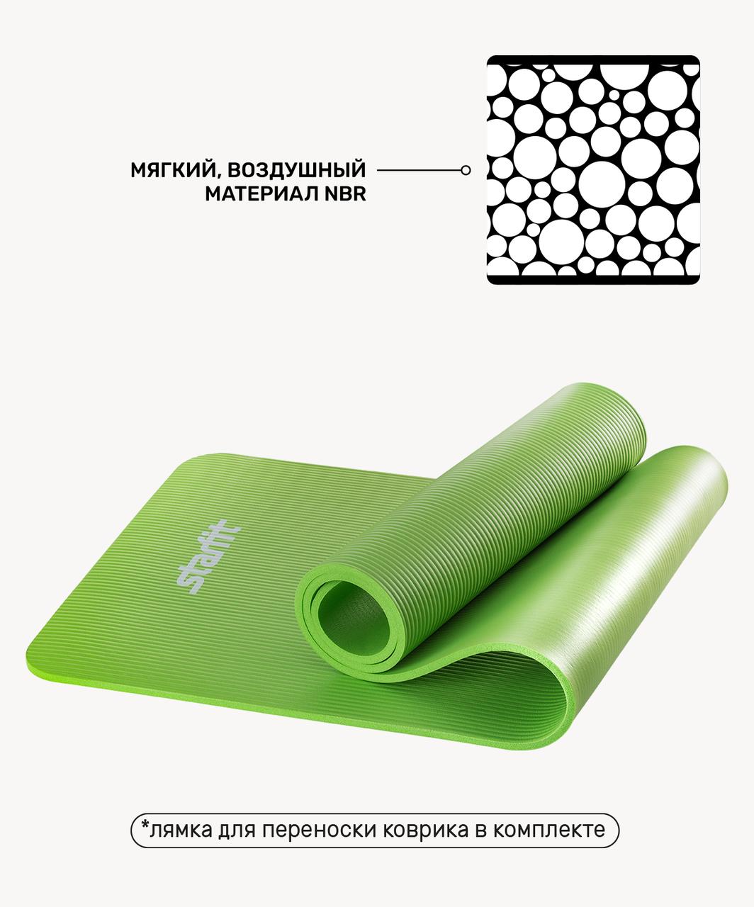 Коврик для йоги FM-301 толщина  1 см  Starfit