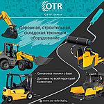 Строительная, дорожная, сельскохозяйственная и складская техника от OTR GROUP