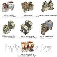 Контакторы МК 5-20