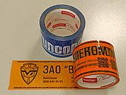Фирменный скотч «Стандарт» 2 цветная печать 48 мм х 100 м, фото 3