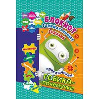 Блокнот занимательных заданий 'Приключения Робика-почемучки', для детей 6-10 лет