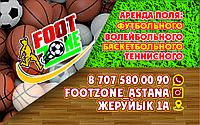 Аренда поля: футбольного ,волейбольного , баскетбольного , теннисного