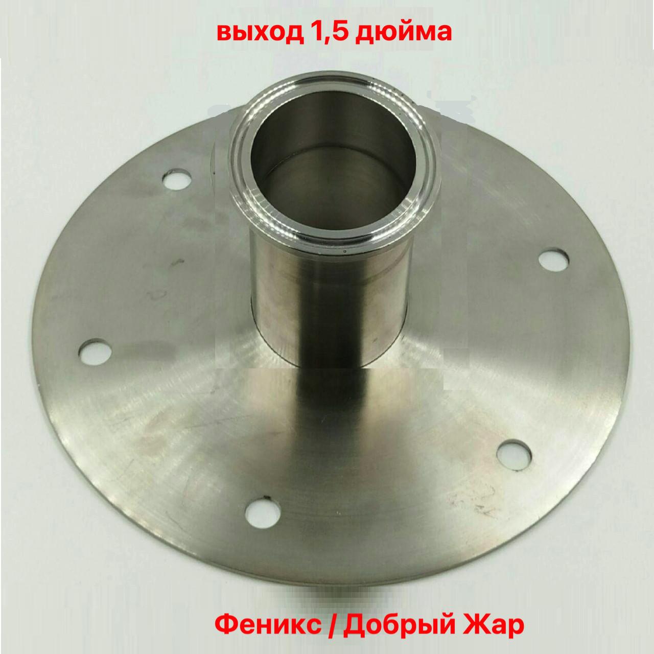 Фланец для кубов Феникс/Добрый Жар 1,5 дюйма
