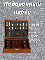 """Подарочный набор  шахматы, фляжка, рюмки и воронка """"Казахстан"""" (код 004)"""
