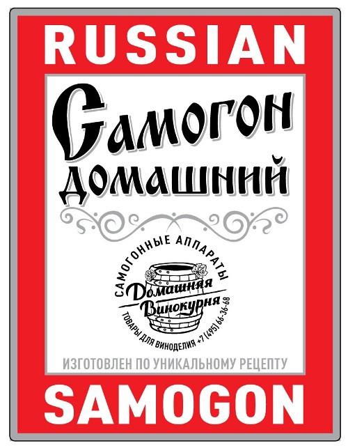 Наклейки на бутылку «Russian Samogon», 10 штук