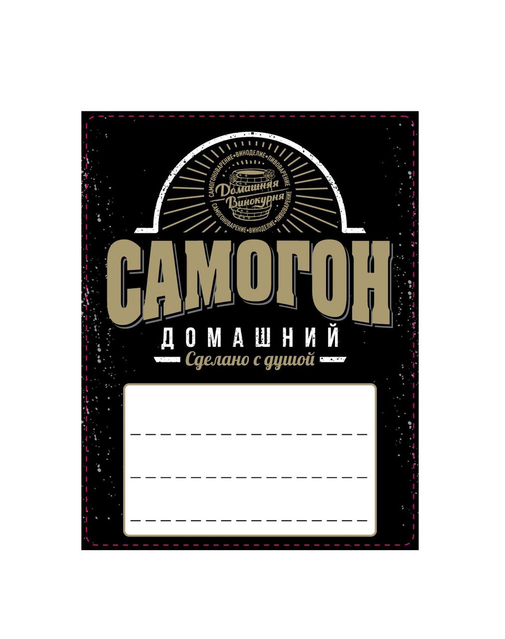 Наклейки на бутылку «Samogon», 10 штук