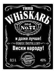 Наклейка на бутылку «WhiskarЬ», 10 штук