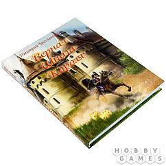 Книга-игра Верная Шпага Короля