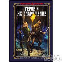 Книга: Dungeons & Dragons. Герои и снаряжение