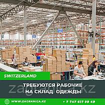 Требуются рабочие на склад одежды / Швейцария